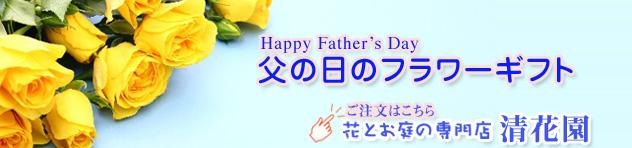父の日632